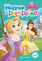 Принцесса. Disney. Водная раскраска