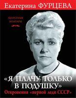 «Я плачу только в подушку». Откровения «первой леди СССР»