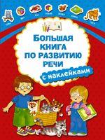 Большая книга по развитию речи с наклейками (м)