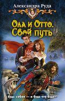 Ола и Отто. Свой путь