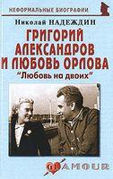 """Григорий Александров и Любовь Орлова. """"Любовь на двоих"""""""