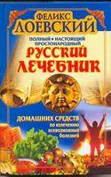 Полный настоящий простонародный русский лечебник домашних средств