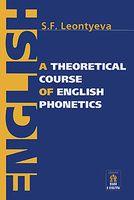 Теоретическая фонетика современного английского языка