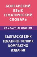 Болгарский язык. Тематический словарь. Компактное издание