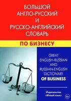 Большой англо-русский и русско-английский словарь по бизнесу