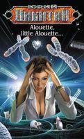 Alouette, little Alouette...