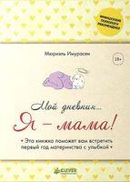Мой дневник... Я - мама!