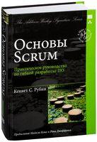Основы Scrum. Практическое руководство по гибкой разработке ПО