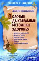 Золотые дыхательные методики здоровья