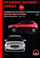 Hyundai Accent / Hyundai Verna c 2006 г. Руководство по ремонту и эксплуатации