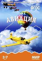 Авиация. Наглядно-дидактическое пособие. Для детей от 3 до 7 лет