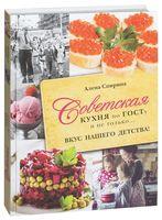 Советская кухня по ГОСТУ и не только....вкус нашего детства
