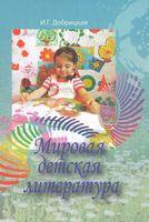 Мировая детская литература