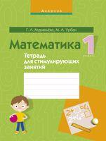Математика. 1 класс. Тетрадь для стимулирующих занятий