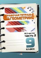 Рабочая тетрадь по геометрии. 9 класс. В 2-х частях. Часть 2