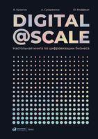 Настольная книга по цифровизации бизнеса