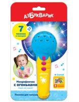 """Музыкальная игрушка """"Микрофон. Песенки для малышей"""" (арт. 2556А)"""