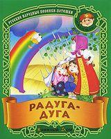 Радуга-дуга. Русские народные песенки-потешки
