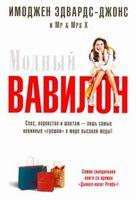 Модный Вавилон (м)