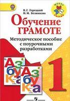 Обучение грамоте. 1 класс. Методическое пособие с поурочными разработками
