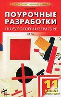 Русская литература XX век. 11 класс. 2 полугодие. Поурочные разработки