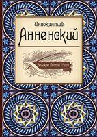 Великие поэты мира Иннокентий Анненский