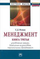 Менеджмент. Книга 3. Управление семьей, домашним хозяйством, персональный менеджмент (в 4 книгах)