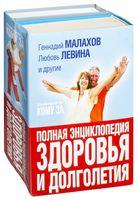 Полная энциклопедия здоровья и долголетия (комплект из 3-х книг)