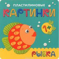 Рыбка. Пластилиновые картинки