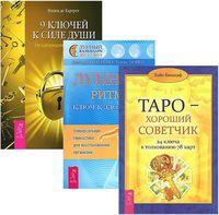 9 ключей. Таро - хороший советчик. Лунные ритмы (комплект из 3 книг)