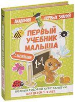 Первый учебник малыша с наклейками. Полный годовой курс занятий для детей 1-2 лет