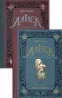 Алиса в Стране чудес. Алиса в Зазеркалье. Комплект из 2-х книг