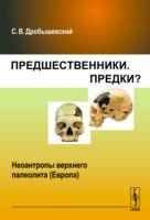 Предшественники. Предки? Часть 8. Неоантропы верхнего палеолита (Европа)