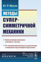 Методы суперсимметричной механики. От суперсимметричного осциллятора к механике над алгеброй Грассмана (м)
