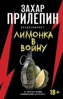 """""""Лимонка"""" в войну"""