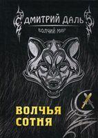 Волчья сотня