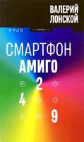 Смартфон Амиго-429