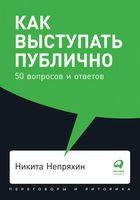 Как выступать публично. 50 вопросов и ответов (м)