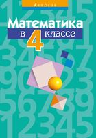 Математика в 4 классе