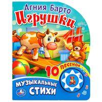 Игрушки. Книжка-игрушка (1 кнопка с 10 песенками)