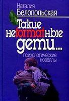 Такие неformatные дети... Психологические новеллы