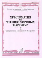 Хрестоматия по чтению хоровых партитур. Выпуск 1