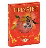 Пилатес. Базовый курс (+ DVD)