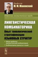 Лингвистическая комбинаторика. Опыт топологической стратификации языковых структур (м)
