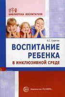 Воспитание ребенка в инклюзивной среде. Методика, диагностика