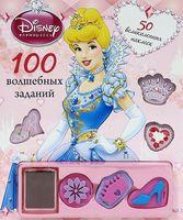 Принцессы. 100 волшебных заданий