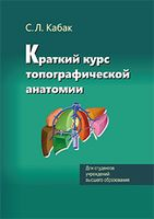 Краткий курс топографической анатомии
