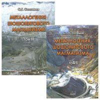 Металлогения шошонитового магматизма (в 2 книгах)
