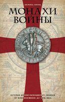 Монахи войны. История военномонашеских орденов от возникновения до XVIII века