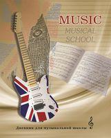 """Дневник для музыкальной школы """"Любителям кантри"""""""